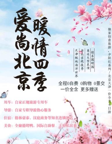 北京+天津一价全含双飞六日游