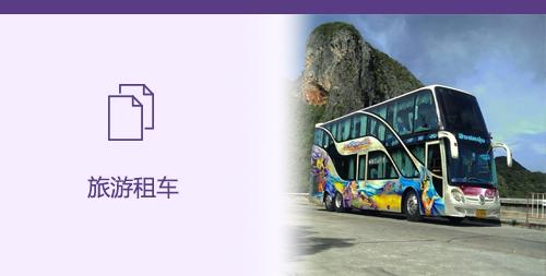 青海旅游服务